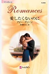 愛したくないのに (ハーレクイン・ロマンス) Kindle版