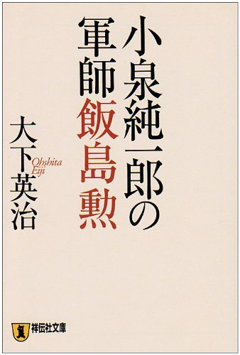 小泉純一郎の軍師飯島勲 (祥伝社文庫 お 4-10)の詳細を見る
