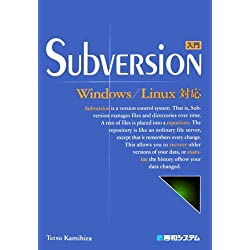 入門Subversion―Windows/Linux対応