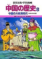 中国の大航海時代 (学習漫画 中国の歴史)