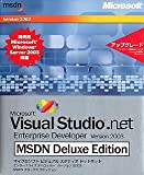 Visual Studio .NET 2003 Enterprise Developer MSDN DX 優待Package