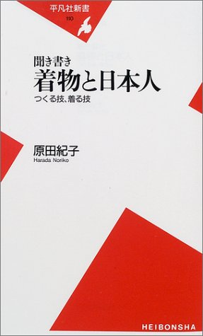 聞き書き 着物と日本人—つくる技、着る技 (平凡社新書)