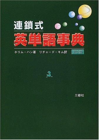 連鎖式英単語事典の詳細を見る