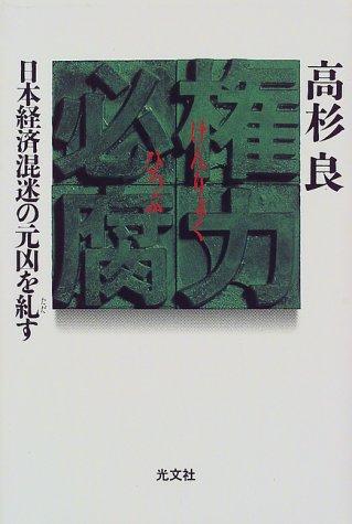 権力必腐―日本経済混迷の元凶を糺すの詳細を見る