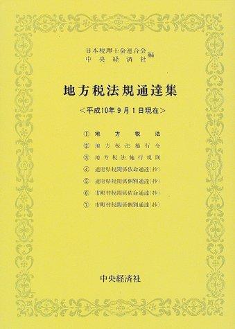 地方税法規通達集〈平成10年9月1日現在〉