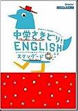 中学さきどり!ENGLISH スタンダード (進研ゼミ中学講座プラスシリーズ)