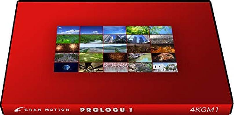 前に専門用語周波数4KGM1_動画素材集グランモーション プロローグ1(ロイヤリティフリーDVD素材集)