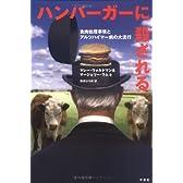 ハンバーガーに殺される―食肉処理事情とアルツハイマー病の大流行