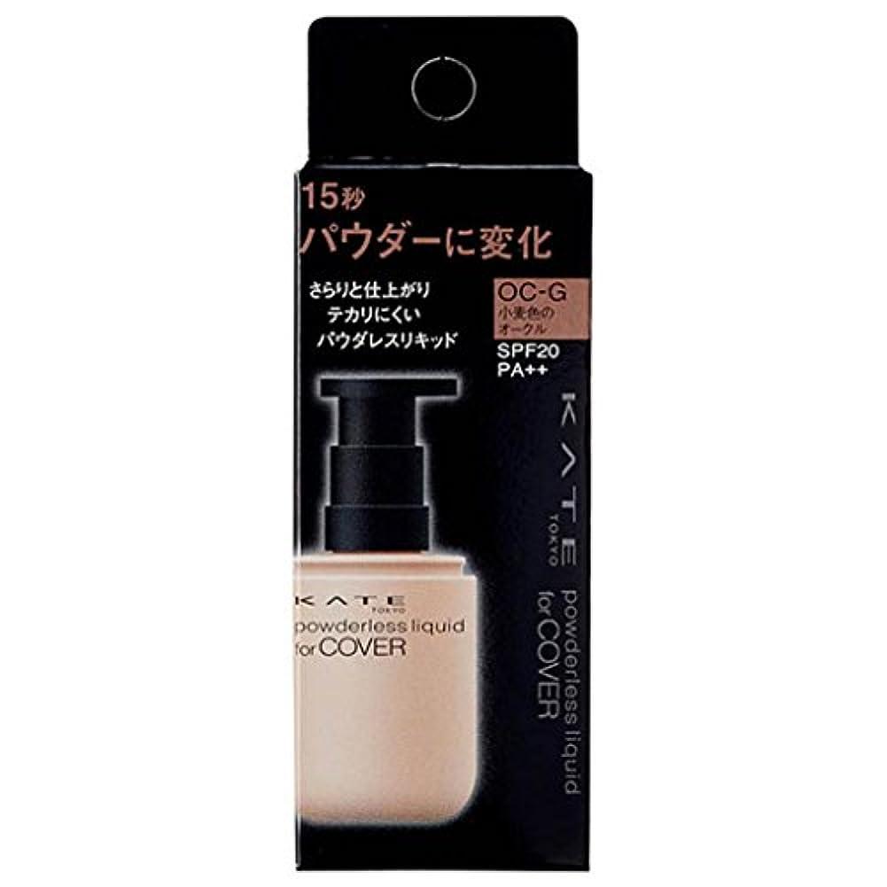 シリアル青幻想KATE(ケイト) カネボウ化粧品 パウダレスリキッド ファンデーション 30ml OC-G(オークル-G)