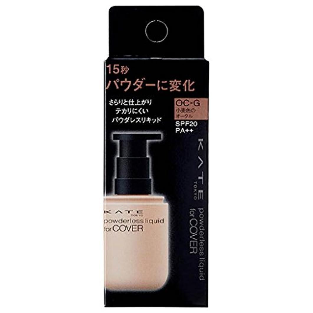 試みるゴール潮KATE(ケイト) カネボウ化粧品 パウダレスリキッド ファンデーション 30ml OC-G(オークル-G)