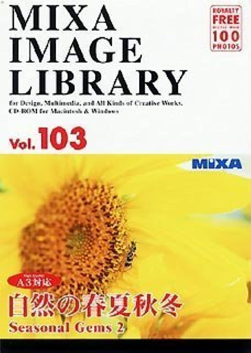 読み書きのできないパッド背骨MIXA Image Library Vol.103「自然の春夏秋冬」