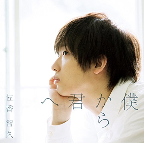 僕から君へ(初回生産限定盤B)(DVD付)