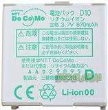 NTT docomo 純正電池パック D10(D905i/D705i)