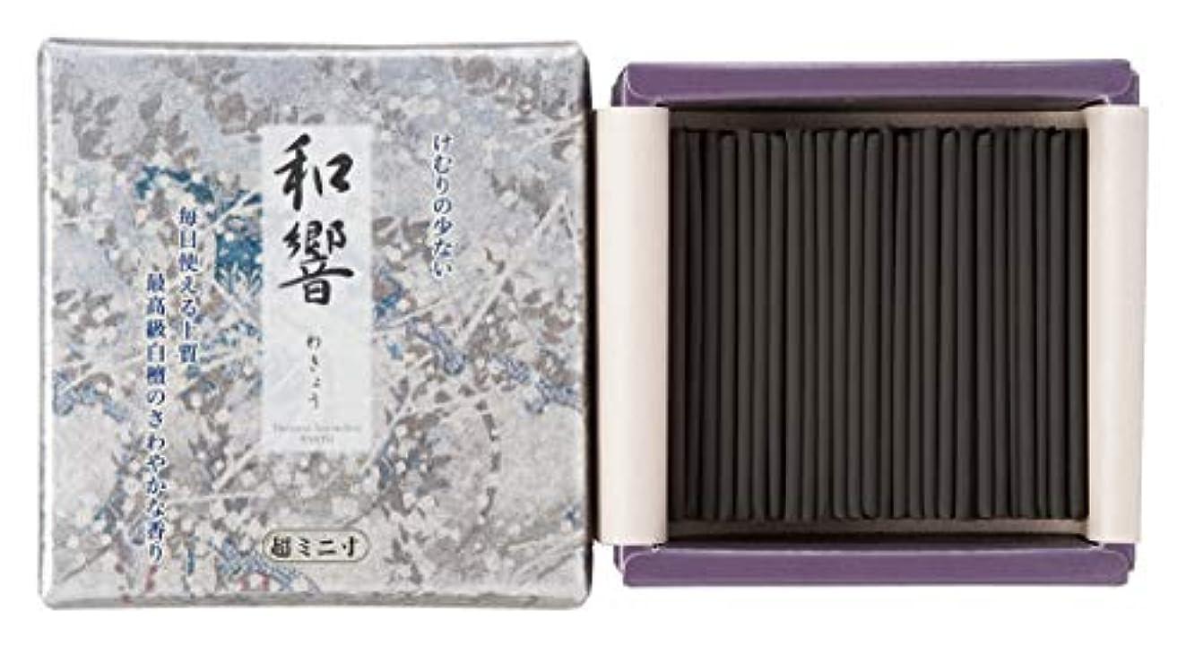 嫌がる悪党永遠の尚林堂 和響 少煙タイプ 超ミニ寸  - 6cm 159120-7240