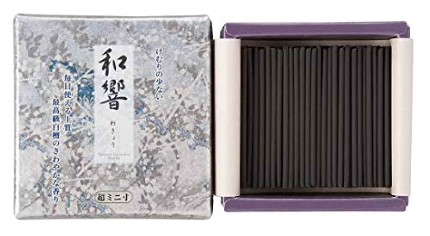 リズム意味ラグ尚林堂 和響 少煙タイプ 超ミニ寸  - 6cm 159120-7240
