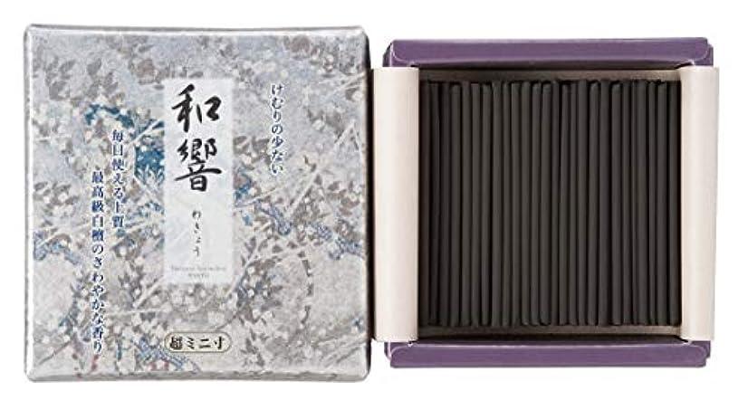 解き明かす明示的にクリック尚林堂 和響 少煙タイプ 超ミニ寸  - 6cm 159120-7240