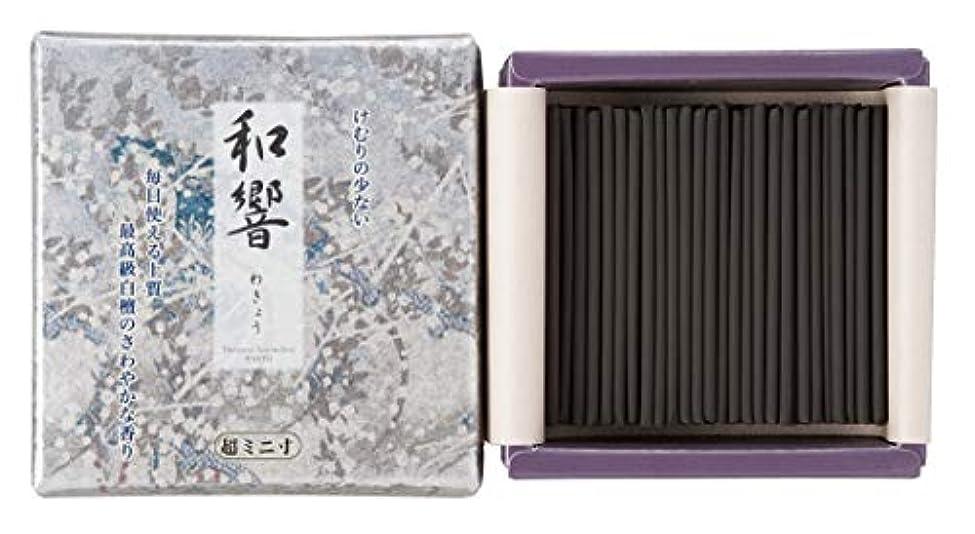 出版偽善者敬意を表する尚林堂 和響 少煙タイプ 超ミニ寸  - 6cm 159120-7240