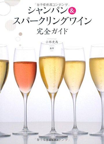 シャンパン&スパークリングワイン完全ガイド...