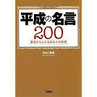 平成の名言200〜勇気がもらえるあの人の言葉 (宝島SUGOI文庫)