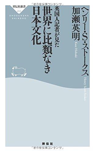 英国人記者が見た 世界に比類なき日本文化 (祥伝社新書)の詳細を見る