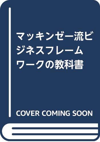 マッキンゼー流ビジネスフレームワークの教科書(仮)