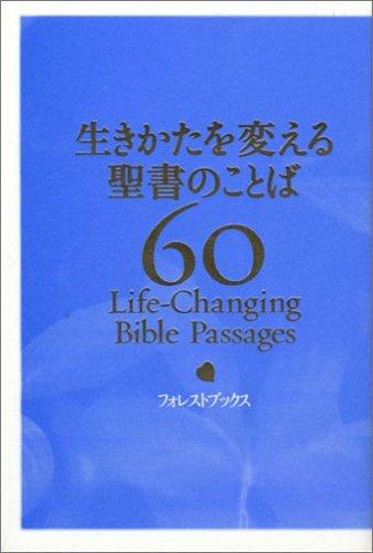 生きかたを変える聖書のことば60の詳細を見る