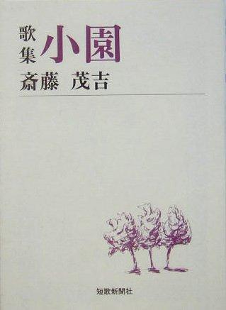 歌集 小園 (短歌新聞社文庫)