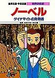 ノーベル―ダイナマイトの発明者 (学習漫画 世界の伝記)