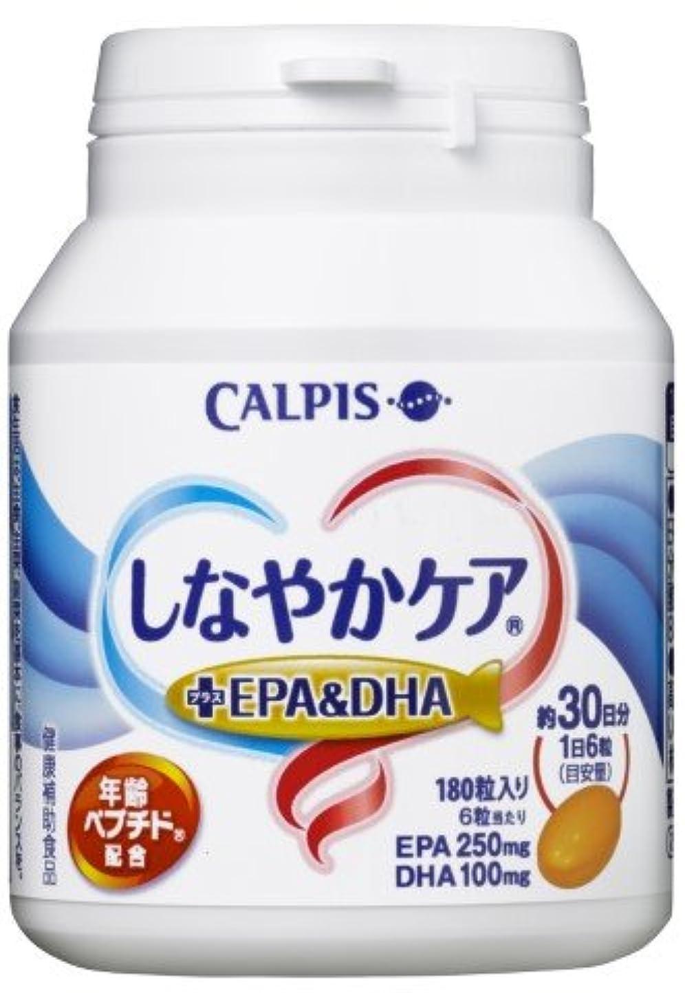 あごレイアウト従来のカルピス しなやかケア + EPA & DHA 180粒 ボトル