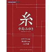 ピアノミニアルバム 「糸/中島みゆき オリジナル・バージョン」(ピアノソロ/弾き語り/メロディ譜)