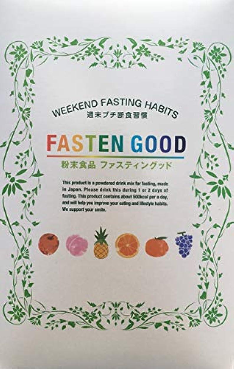 FASTEN GOOD(ファスティングッド)断食補助ドリンク ファスティングドリンク