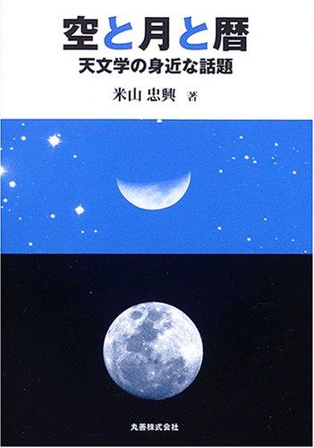 空と月と暦―天文学の身近な話題の詳細を見る