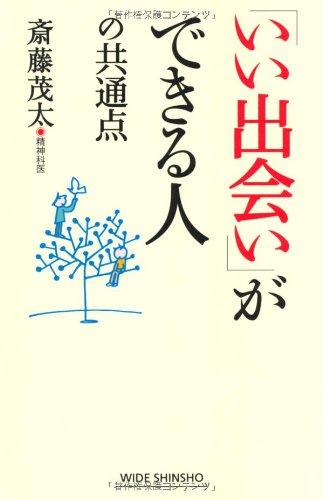 「いい出会い」ができる人の共通点 (WIDE SHINSHO 161) (新講社ワイド新書)の詳細を見る