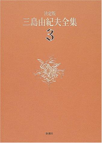 決定版 三島由紀夫全集〈3〉長編小説(3)の詳細を見る