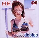西端さおり/dooloo[DVD]