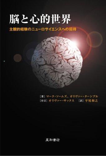 脳と心的世界―主観的経験のニューロサイエンスへの招待の詳細を見る