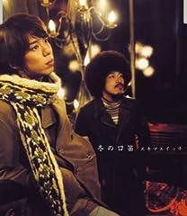 スキマスイッチ「冬の口笛」のジャケット画像