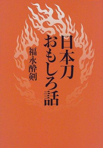 日本刀おもしろ話の詳細を見る
