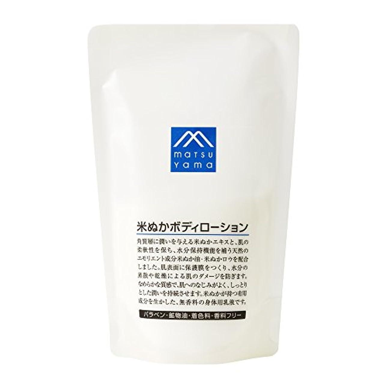 寛大さ物質打ち上げるM-mark 米ぬかボディローション 詰替用