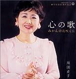 川田正子 60周年記念~みかんの花咲く丘~