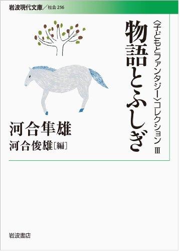 物語とふしぎ (岩波現代文庫〈子どもとファンタジー〉コレクション 3)の詳細を見る