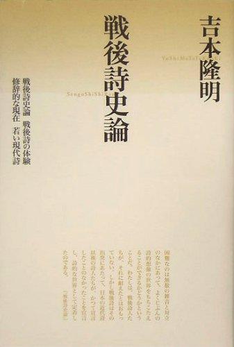 戦後詩史論 (思潮ライブラリー 名著名詩選復刊)の詳細を見る
