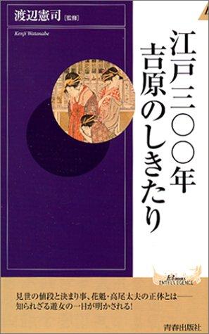 江戸三〇〇年吉原のしきたり (プレイブックス・インテリジェンス)の詳細を見る