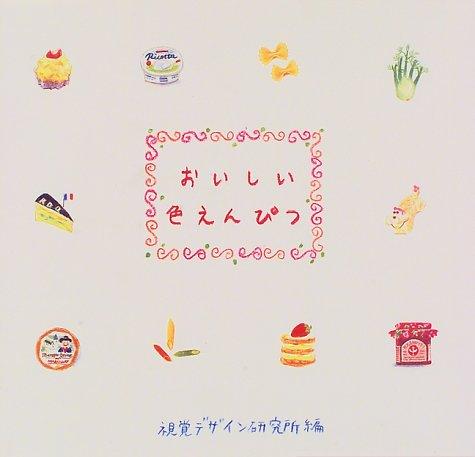 おいしい色えんぴつ (ハートアートシリーズ)の詳細を見る