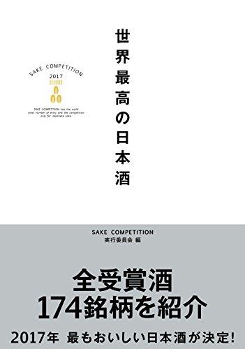 世界最高の日本酒 (書籍)