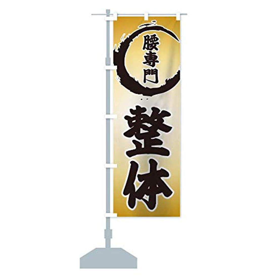 王位ドアミラー将来の腰専門整体 のぼり旗(レギュラー60x180cm 左チチ 標準)