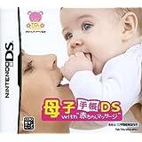母子手帳DS with 赤ちゃんマッサージ (特典なし)