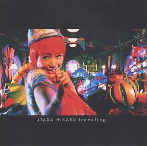 宇多田ヒカル「traveling」の歌詞の意味を読み解く♪の画像