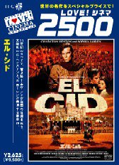エル・シド デジタルニューマスター版 [DVD]の詳細を見る