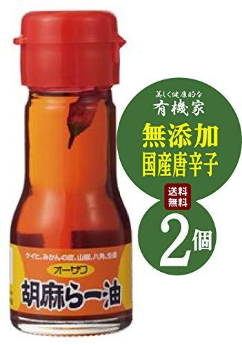 無添加 オーサワ 胡麻 らー油 30g×2個★送料無料コンパクト★国内産唐辛子、圧搾法一番搾りごま油使用、香ばしく、深みのある辛さ